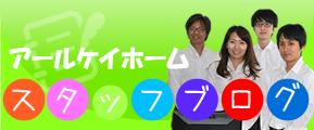 アールケイホームスタッフブログ