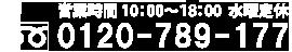 0120-789-177