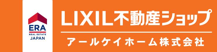 LIXIL不動産ショップ アールケイホーム株式会社