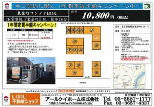 higashikana20190205