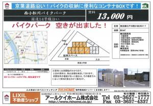 nishikomatsugawa20180104