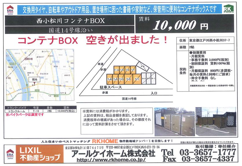 西小松川コンテナボックス