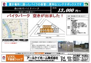 nishikomatsugawa20191217-2