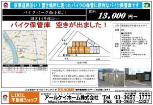 nishikomatsugawa2020.11.08
