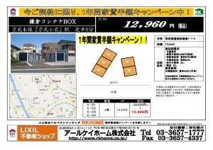 鎌倉コンテナBOX図面