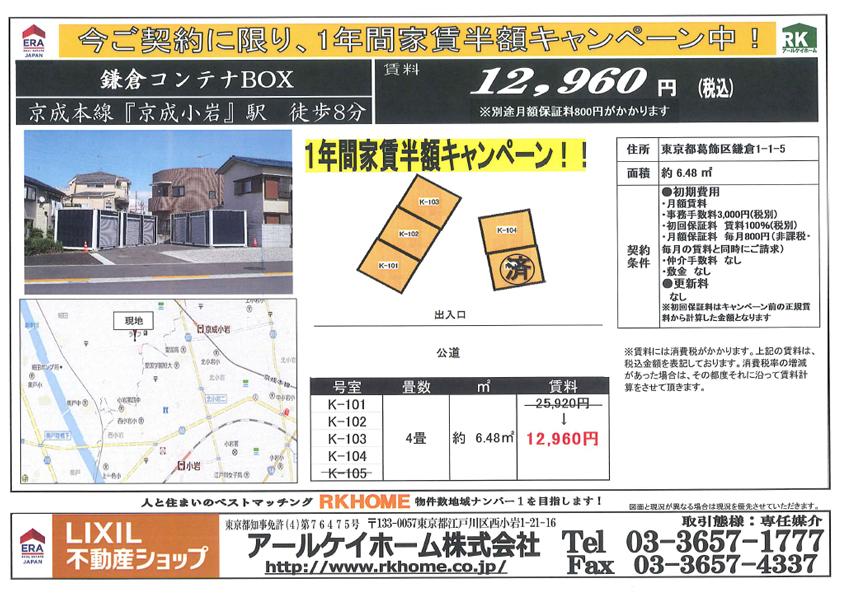 鎌倉コンテナボックス