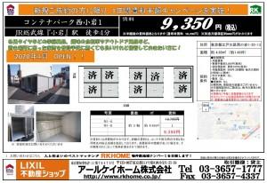 nishikoiwa-1-2020.12.08