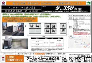 nishikoiwa-1-2021.01.21