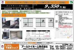 nishikoiwa2020.05.20