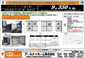 nishikoiwa2020.06.30