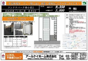 nishikoiwa-2-2020.07.31