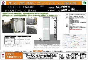 nishikoiwa-2-2021.01.21