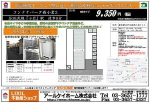 nishikoiwa2020.11.08