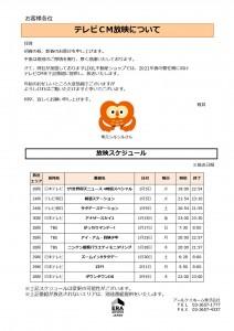 Microsoft PowerPoint - 全国【テレビCM】番組提供スケジュールについて  -  読み取り専用